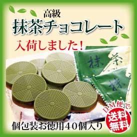 抹茶チョコレートお徳用40枚