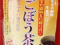 今話題の国産ごぼう茶