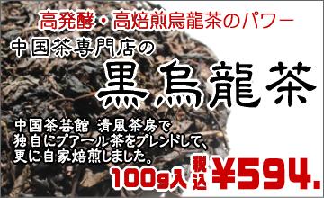 中国茶専門店の黒烏龍茶
