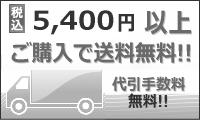 5400円(税込)以上ご購入で送料・代引手数料無料!!