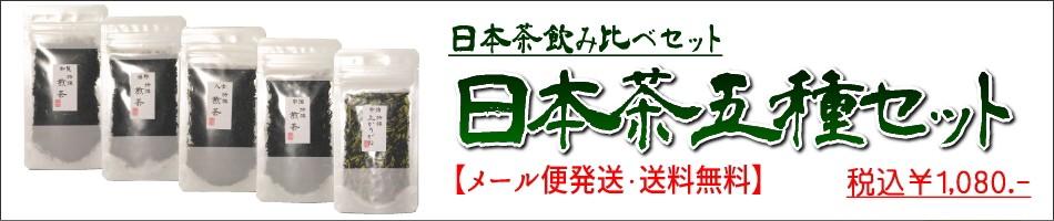 日本茶5種セット