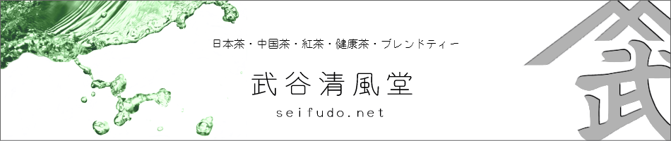 日本茶・中国茶・紅茶・健康茶・オリジナルブレンドティー