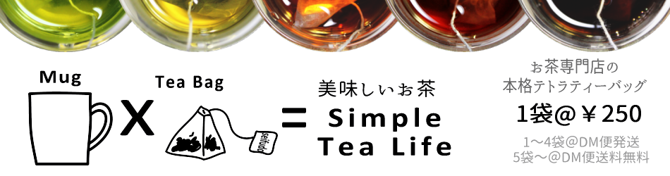 お茶のティーバッグ