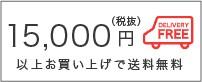 15,000円(税抜)以上で送料無料