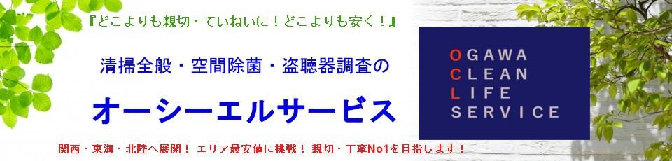 ocl-sv.com Yahoo!店 ロゴ