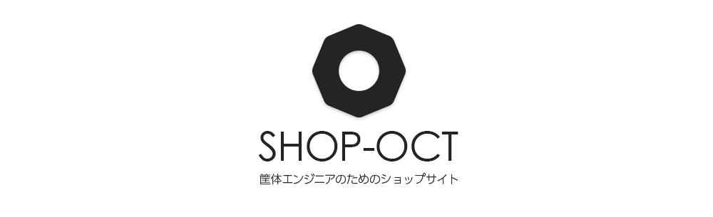 筐体エンジニアのためのショッピングサイト