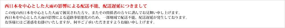 西日本を中心とした大雨の影響による配送不能、配送遅延につきまして