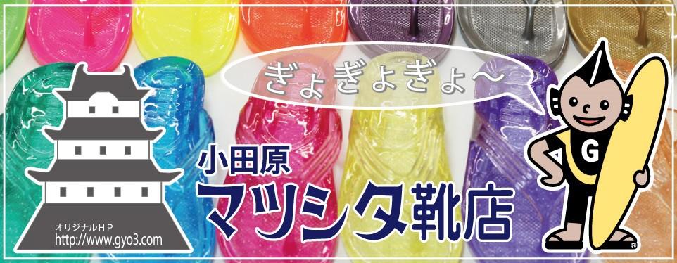 小田原マツシタ靴店