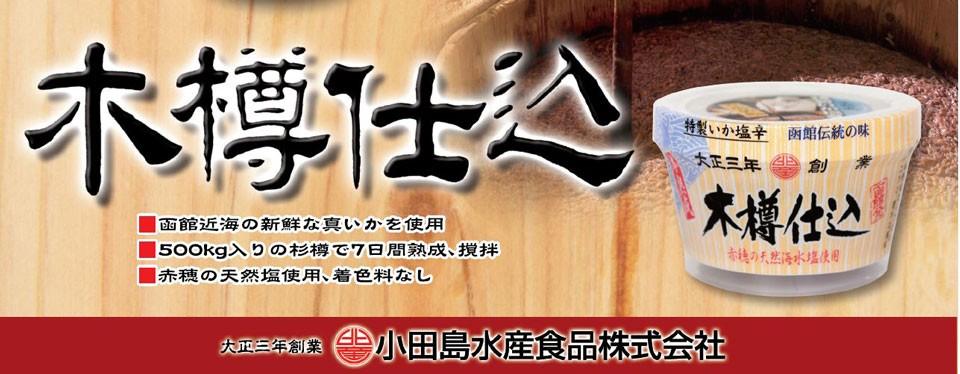小田島水産食品直販サイト ロゴ