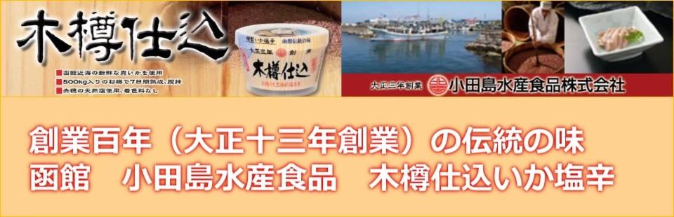 函館いか塩辛 伝統の木樽仕込みだから「うまい!」