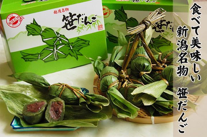 新潟土産の定番笹だんご