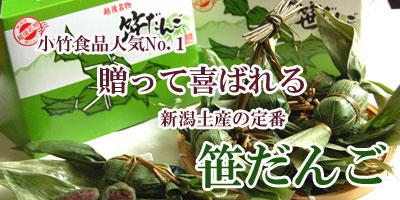 人気No.1贈って喜ばれる新潟土産に笹団子