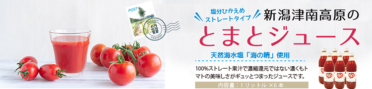 津南高原のトマトジュース
