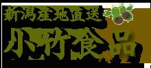 新潟産地直送 小竹食品