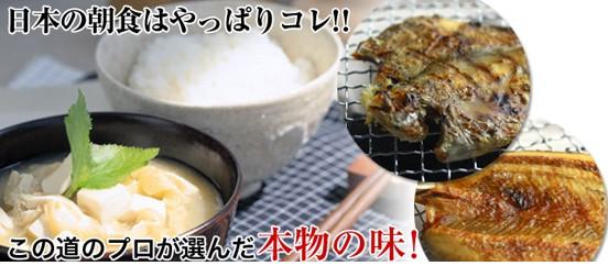 日本人の朝食はやっぱりコレ!干物でしょ!山市の干物が選ばれているわけ。原料を吟味し、しっかり干し上げ開きではなく「干物」にしているから
