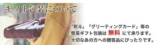 ギフト包装について 「熨斗」「メッセージカード」等の簡易ギフト包装は無料にて承ります!