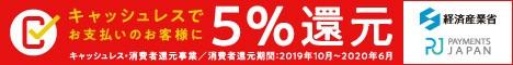 10月からキャッシュレス決済で5%還元