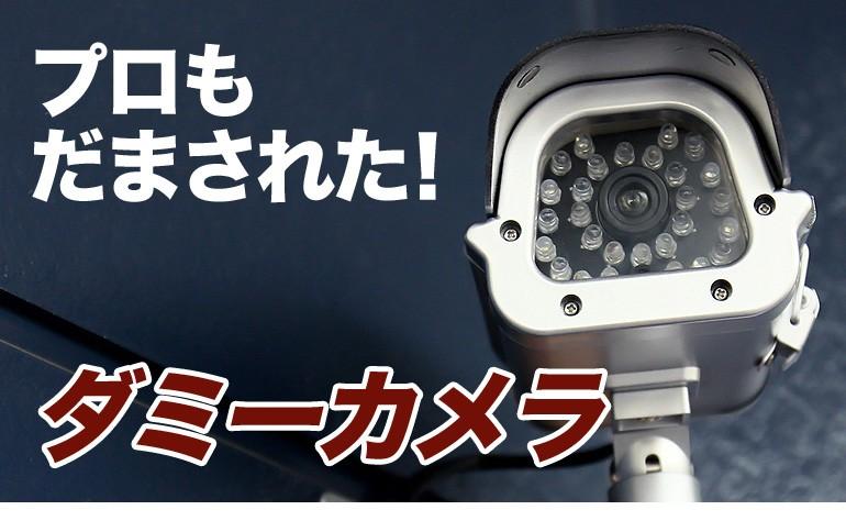 防犯カメラ ダミーカメラ