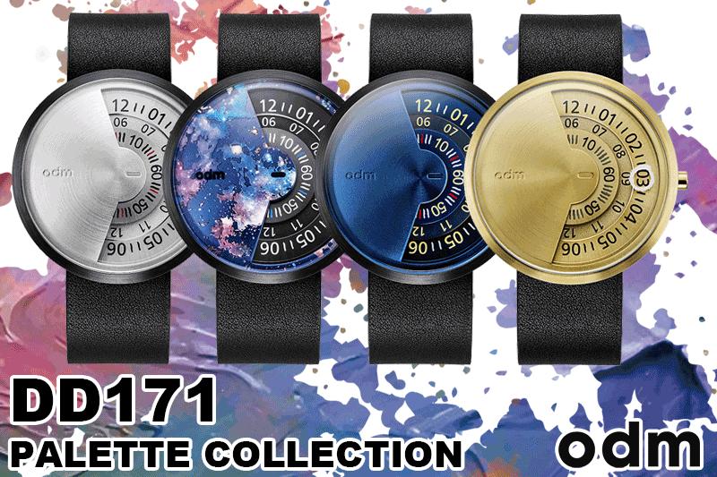 DD171シリーズ。パレットコレクション。