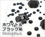 デコセット-ブラック&ホワイト系-