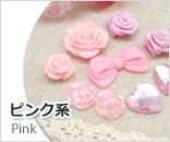 デコセット-ピンク系-