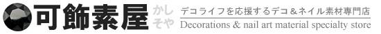 可飾素屋〜デコライフを応援するデコ&ネイル素材専門店