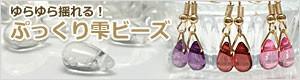 雫ビーズ beads006