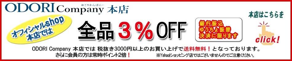 本店全品3%off