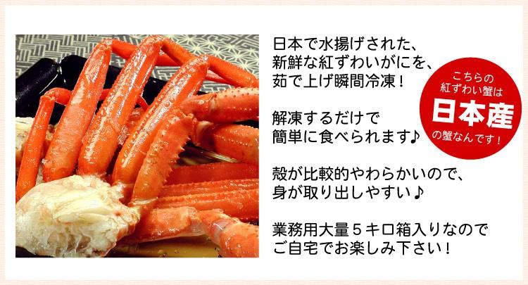 日本産の蟹なんです