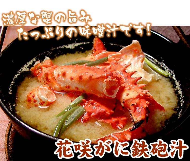 濃厚な蟹の旨味