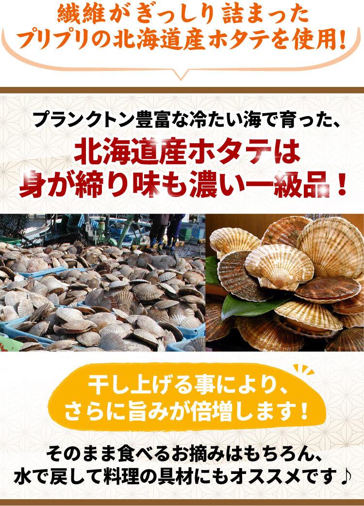 北海道産ホタテを使用