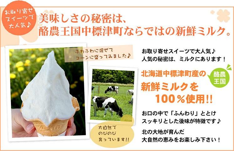 新鮮ミルク使用