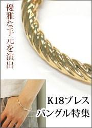 K18ブレスレット&バングル特集