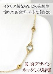 K18デザインネック特集