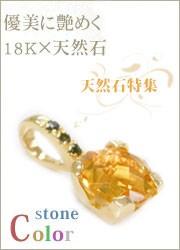 K18&天然石特集