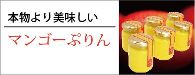 マンゴーぷりん