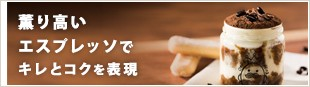 薫り高いエスプレッソでキレとコクを表現