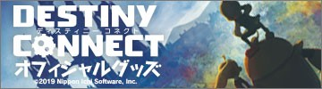 DESTINY CONNECT グッズ販売