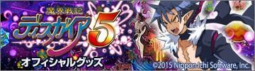 魔界戦記ディスガイヤ5 グッズ販売