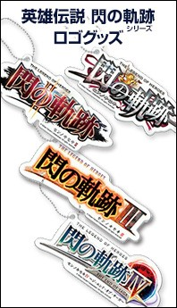 閃の軌跡ロゴシリーズ