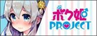 ボク姫PROJECT