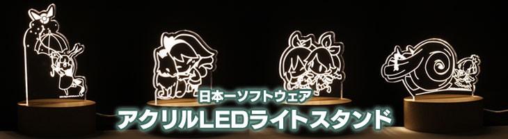 日本一ソフトウェア アクリルLEDライトスタンド