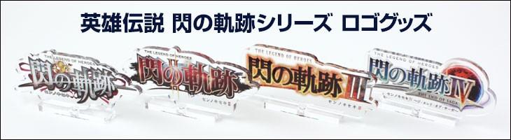 英雄伝説 閃の軌跡シリーズ ロゴグッズ販売