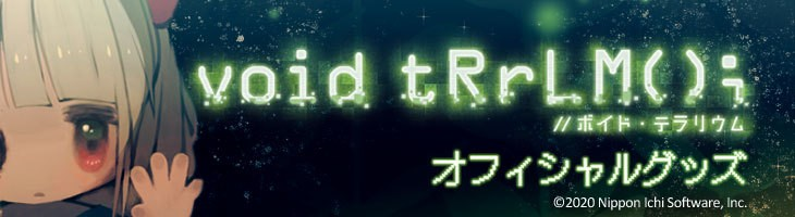 void tRrLM(); //ボイド・テラリウム グッズ販売