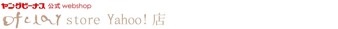 ヤングビーナス公式webshop ofclay store Yahoo!店