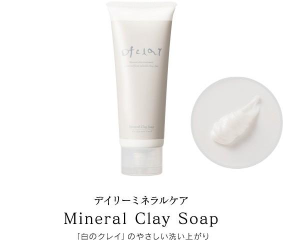 敏感肌、乾燥肌の方のスキンケア、クリームソープ。コスメ市場人気沸騰の泥ソープ、泥による美肌ケア。クレイの力の美白を実感クレイソープ