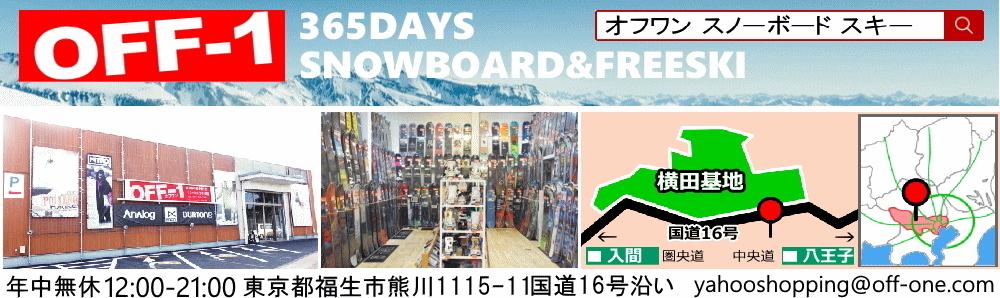 365日、スノーボードとフリースキーのお店です!!