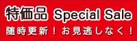 特価品 Special Sale