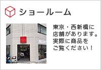 西新橋の店舗営業時間は10:30〜18:30です。
