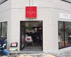 TOPS(トップス)店舗写真